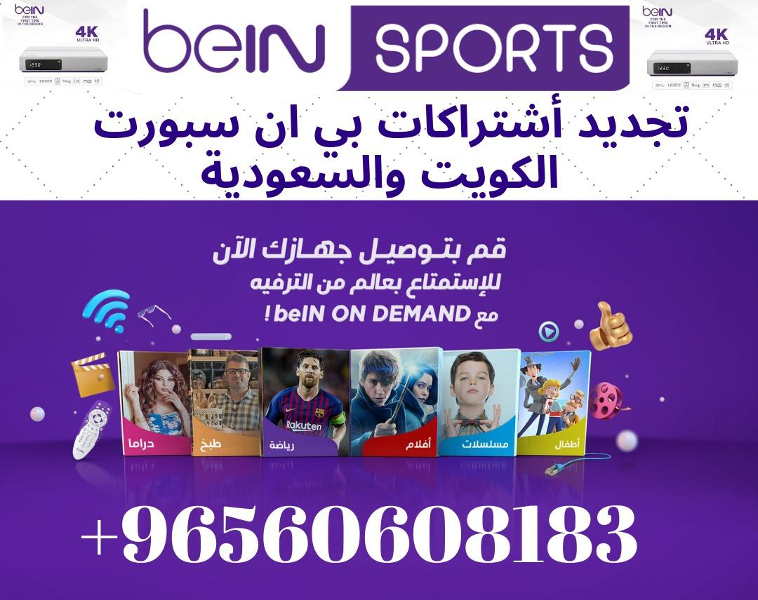 اشتراك bein sport connect