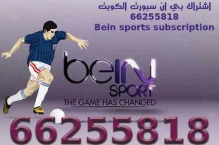 اشتراك بي ان سبورت الكويت 66255818 Bein sports subscription